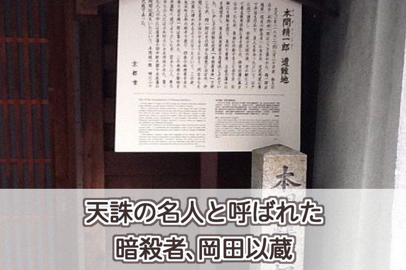 天誅の名人と呼ばれた暗殺者、岡田以蔵