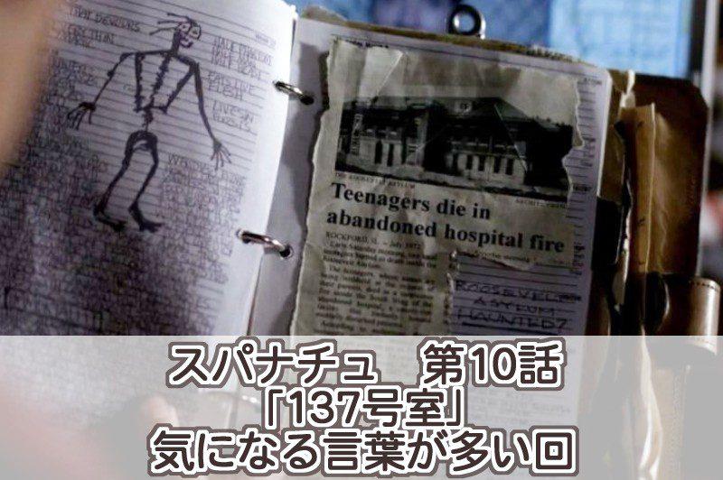 【スーパーナチュラル】第10話 137号室/イリノイの廃墟で探索。気になる言葉が多い回