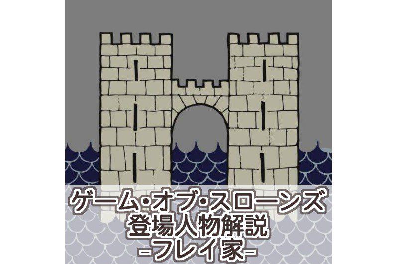 【ゲーム・オブ・スローンズ】登場人物解説−フレイ家−