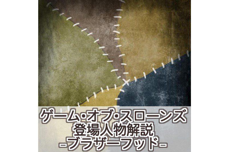 【ゲーム・オブ・スローンズ】登場人物解説−ブラザーフッド−