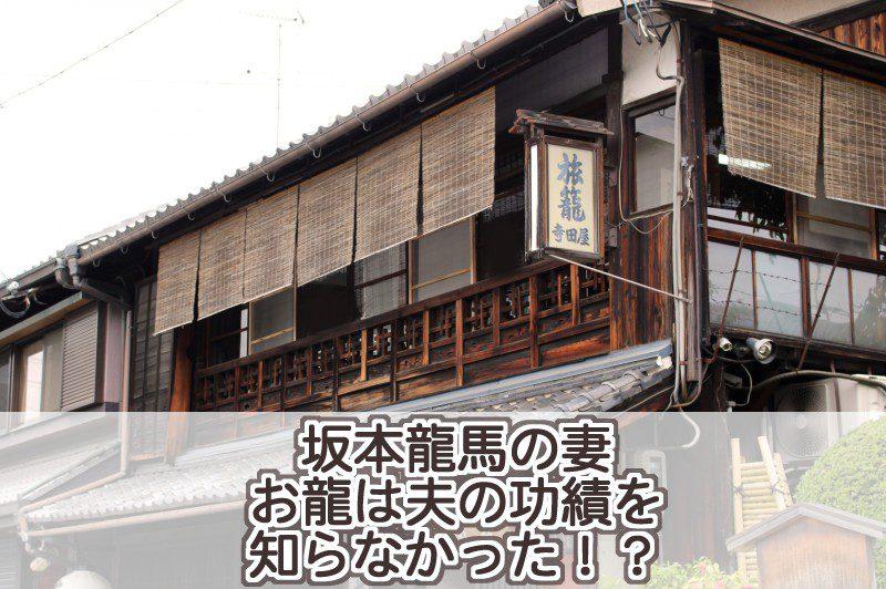坂本龍馬の妻、お龍/彼女は偉大な夫の功績を知らなかった?