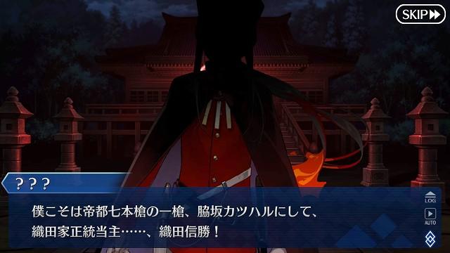 脇坂カツハル/FGOぐだぐだ帝都聖杯奇譚より