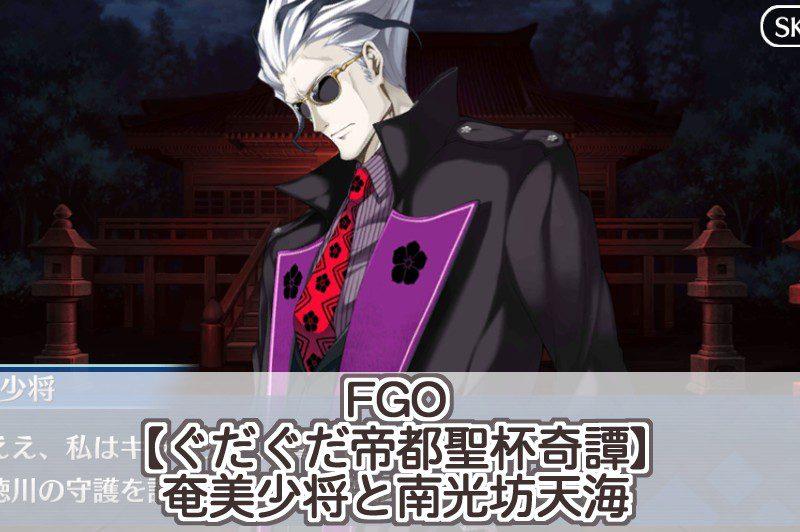 FGO【ぐだぐだ帝都聖杯奇譚】の奄美少将と南光坊天海ってどんな人?