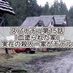 【スーパーナチュラル】第15話 血塗られた家/アメリカに実在した殺人一家がモデル