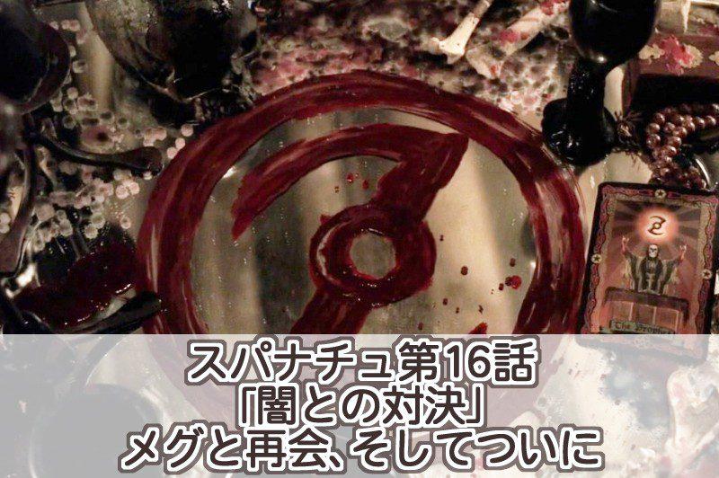【スーパーナチュラル】第16話 闇との対決/メグとの再会、そしてついに……