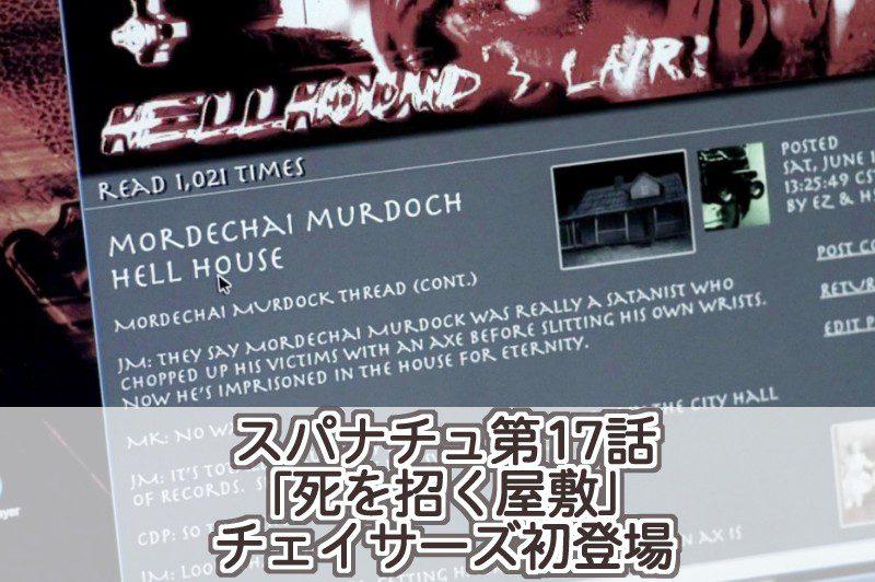 【スーパーナチュラル】第17話 死を招く屋敷/ゴーストチェイサーズ初登場