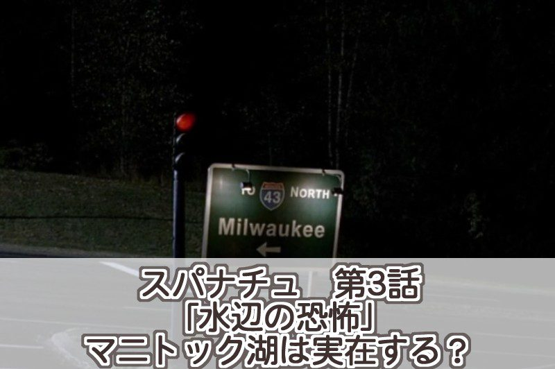 【スーパーナチュラル】第3話 水辺の恐怖/マニトック湖は実在するのか?