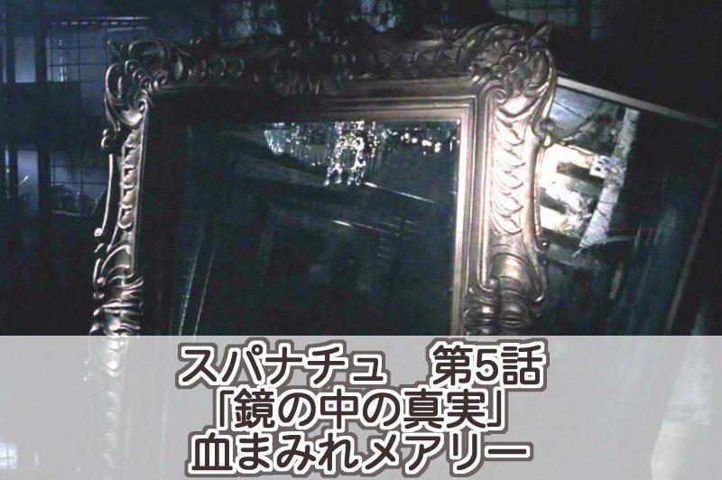 【スーパーナチュラル】第5話 鏡の中の真実/血まみれメアリーとガラス産業の都市トレド