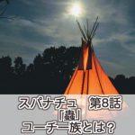 【スーパーナチュラル】第8話 蟲/オクラホマ州とユーチー族