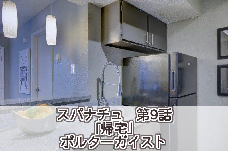 【スーパーナチュラル】第9話 帰宅/ポルターガイストとウィンチェスター邸