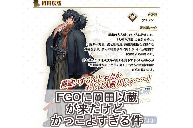 FGOに岡田以蔵が来たけど、かっこよすぎる件