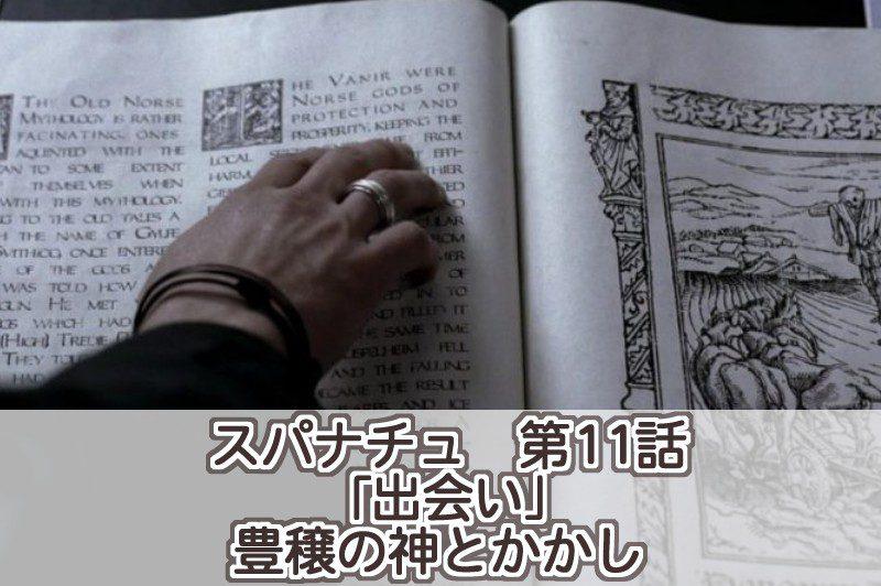 【スーパーナチュラル】第11話 出会い/豊穣の神ヴァニールとかかし