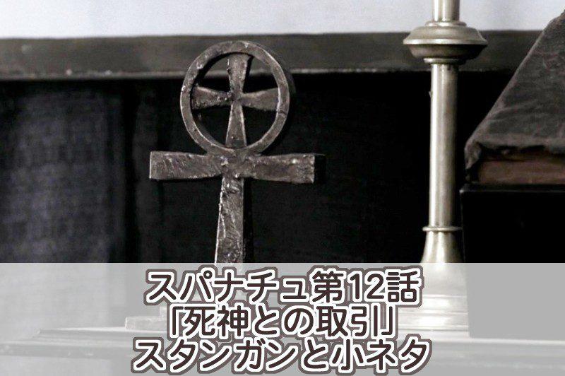 【スーパーナチュラル】第12話 死神との取引/スタンガンについてと小ネタ