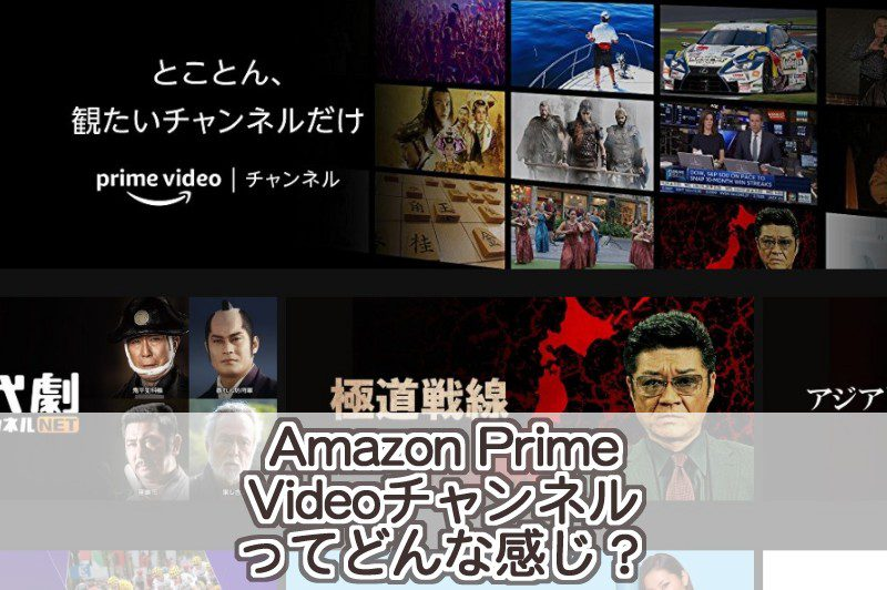 Amazon Prime Videoチャンネルってどんな感じ?