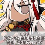 FGO【ぐだぐだ帝都聖杯奇譚】の帝都七本槍の元ネタについて