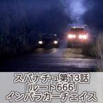 【スーパーナチュラル】第13話 ルート666/ミズーリ州でインパラがカーチェイス