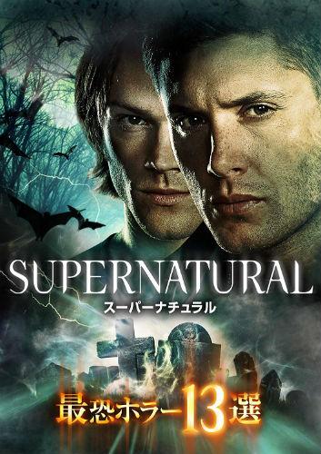 SUPERNATURAL 最恐ホラー13選